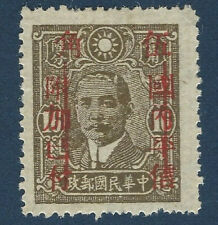 1942 CHINA SYS STAMP KWEICHOW OVERPRINT 50 ON 16 RED BARS