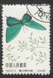 PRC. 670. S56-10. 8f. Mushaell Hairstreak, Butterflies. CTO. NH. 1963