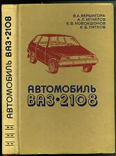 VAZ  2108 RUSSIA Repair manual Russian USSR Soviet book Жигули ВАЗ 2108