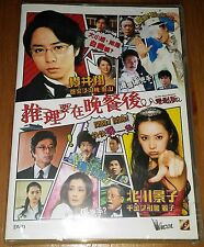 THE AFTER DINNER MYSTERIES (THE MOVIE) (NEW DVD) SAKURAI SHO JAPAN MOVIE ENG SUB