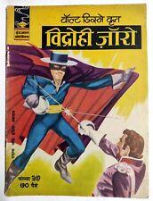 Rare Indrajal Comics DISNEY ZORRO Bidrohi Zaro N37 India Hindi