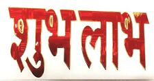 Beautiful Shimmering Red Shubh & Labh Foil Adhesive Sticker – Hindu Religious