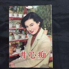 50's 痴心井 尤敏  Hong Kong Chinese movie synopsis booklet actress Yu Ming