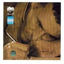 Arabische Musik - Kadim Al Sahir - Ila Tilmitha