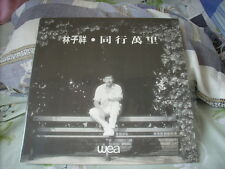 "a941981 George Lam 林子祥 Promo 12"" Lp Single 同行萬里 Walk Miles with You"