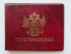 Original Russian State Emblem Eagle Red ID Plastic Cover Rare