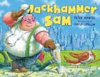 Jackhammer Sam Hardcover Peter Mandel