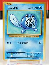 Poliwag Cp6 20th Anniversary Pack Pokemon Card Japanese Nintendo N/M