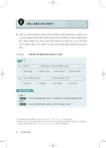 Yonsei Topik 2 Reading