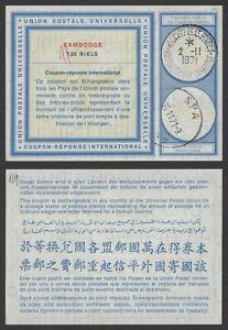 Cambodia 1971 - International Reply Coupon IRC to Belgium EP536