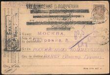 UDSSR Eingeschriebene Bankkarte 2.5.1923 nach Moskau, RARITÄT