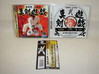 Sega Saturn SEGATA SANSHIRO Shinken Yugi with SPINE CARD * Import Japan Game ss