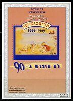 ISRAEL SOUVENIR LEAF CARMEL#330 90th ANNIVERSARY OF TEL AVIV  MINT SPECIMEN RARE