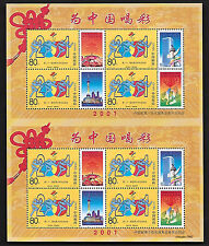 China 2001-15 The 21st Universiade Uncut S/S 為中國喝彩雙聯