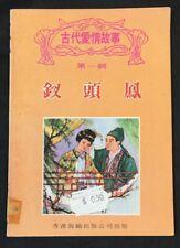 1980's 古代愛情故事 第一輯 釵頭鳳 连环画 連環畫 Hong Kong Chinese comics