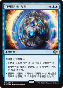 [NM] MTG Korean, Modern Horizons, 1 x Archmage's Charm