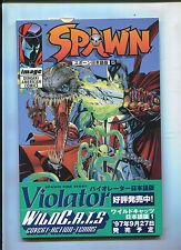 DENGEKI AMERICAN COMICS SPAWN #5 (9.2) VERY HARD TO FIND!