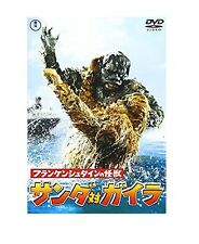 THE WAR OF THE GARGANTUAS 1966 - Japanese Toho DVD masterpiece selection