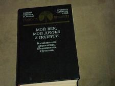 Мой век, мои друзья и подруги - Воспоминания Мариенгофа Шершеневича Грузинова HC