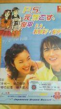 NEW Original Japanese Drama VCD P.S. Genki desu, Shunpei P.S.元気です、俊平 P.S. I'm fi