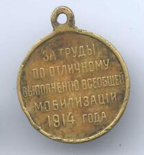 1914 ANTIQUE BRONZE ORIGINAL RUSSIAN IMPERIAL MEDAL RUSSIA ORDER MILITARY OLD NR