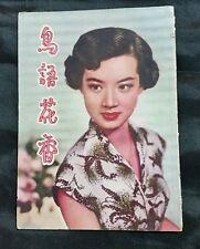 50s 烏語花香 尤敏 Hong Kong Chinese movie synopsis booklet actress YU MING