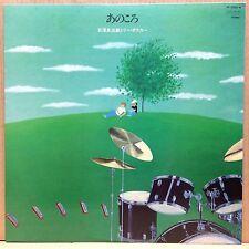 ♪RYOJIRO FURUSAWA & LEE OSKAR / ANOKORO LP Insert JAPAN Jazz Drum Breaks LISTEN