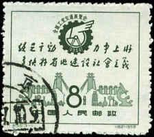 People's Republic of China  Scott #374 Used  PRC