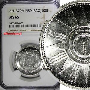 Iraq Silver AH1378//1959 100 Fils Royal Mint NGC MS65 KM# 124 (028)