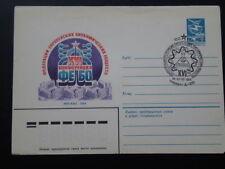 chemistry symposium 1984 postal stationery Russia USSR 65977