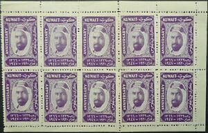 KUWAIT 1921-1947 ANNIVERSARY BLOCK OF 10 LABELS - MINT