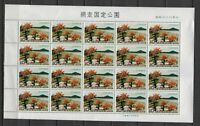 s23284) JAPAN 1960 MNH** Abashiri park 1v Full MS