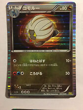 Pokemon Carte / Card SHELGON Promo Holo 007/020 DS 1 ED