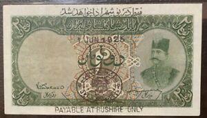 1924 Qajar Kingdom of P-E-R-S-I-A,  2 Toman-s  PMG 25. P-12 Unique Serial Number