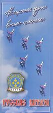 Brochure RUSSIAN KNIGHTS Aerobatic Display Team, Russian Airforce, VERY RARE!