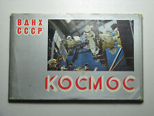 Cosmos Pavilion Soviet Postcards Set 15 cards USSR Space Program Gagarin Lunohod