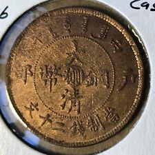 1906 China Yunnan-Szechuan 20 Cash Copper Coin AU/UNC Condition CV 1500