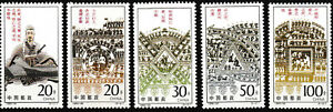 China - Die dreizehn Gebote der Kriegskunst Satz postfrisch 1995 Mi. 2673-2677