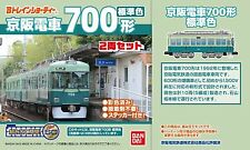 Bandai 964960 B-Train Shorty Keihan Type 700 Standard Color 2 Cars (N scale)