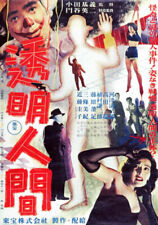 """RARE CLASSIC THE INVISIBLE MAN (1954) AKA """"TOMEI NINGEN"""" - DVD-R ON DEMAND"""