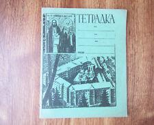 ANTIQUE BULGARIAN NOTEBOOK 1935 YOUNG KING TZAR SIMEON SAXE-COBURG-GOTHA RILA