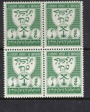 Saudi Arabia Official 1970-1972 2 Piaster Block of 4 Inverted Watermark