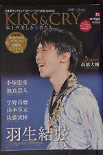 JAPAN Men's Figure Skating Book: Kiss & Cry 2015 Spring (Yuzuru Hanyu)