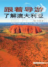 《跟着导游了解澳大利亚》(澳大利亚)杨秋林著
