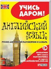 Russian-English phrasebook book - Folio - Русско-английский разговорник