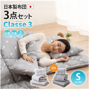 EMOOR NEW Futon Set High Quality WASHABLE Kake Futon CLASSE3 Gray Japan
