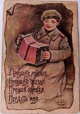 WW I Russia Kid in Military Uniform with Bayan Issue by Red Cross Gas Mask Ad