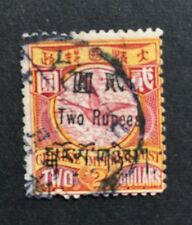 China Tib1 Coiling dragon use in Tibet 2 yuen stamp 1911
