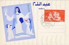 PREMIER JOUR  TIMBRE EGYPTE N° 389 FETES DES MERES 1957 / SUR CARTE