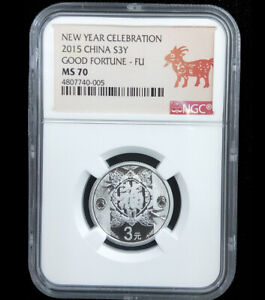 2015 NEW YEAR CELEBRATION GOOD FORTUNE-FU 1/4OZ silver coin S3Y NGC MS70